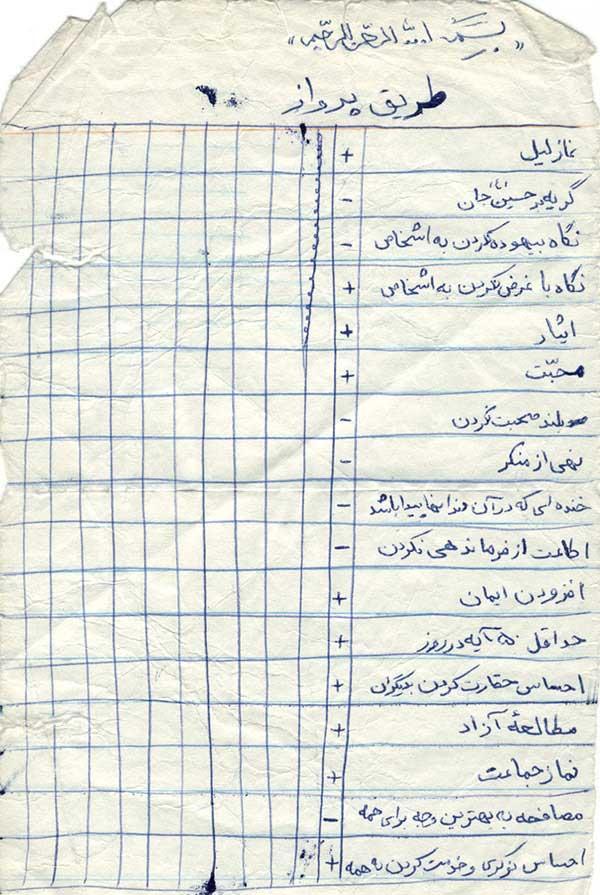 شهید علی حیدری نشر شهید هادی