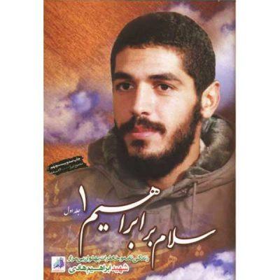 کتاب سلام بر ابراهیم یک انتشارات شهید ابراهیم هادی