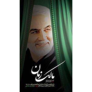 کتاب مالک زمان اثر جمعی از نویسندگان انتشارات شهید ابراهیم هادی