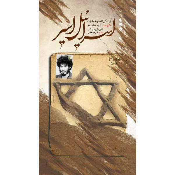 کتاب اسرائیل اسیر