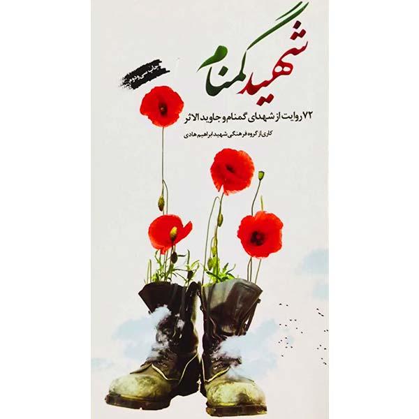 کتاب شهید گمنام