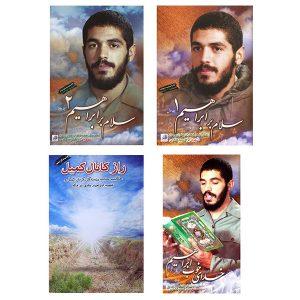 مجموعه چهار جلدی سلام بر ابراهیم اثرجمعی از نویسندگان
