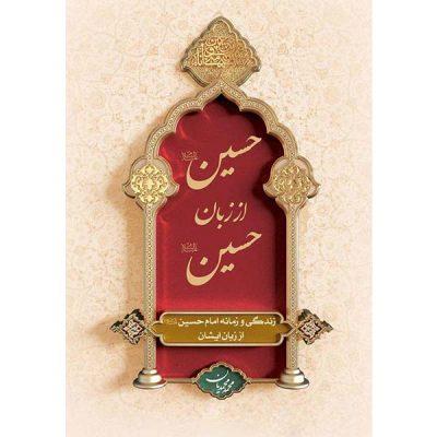 کتاب حسین از زبان حسین