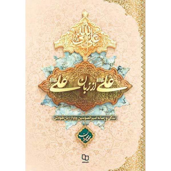 کتاب علی از زبان علی علیه السلام