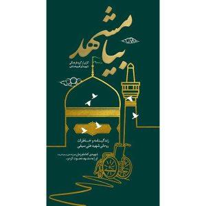 کتاب بیا مشهد اثر جمعی از نویسندگان انتشارات شهید ابراهیم هادی