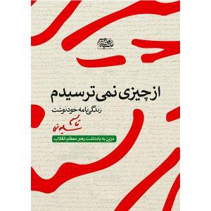 کتاب از چیزی نمیترسیدم ؛ زندگینامه خودنوشت حاج قاسم سلیمانی