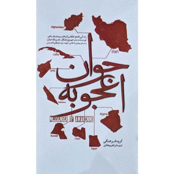 کتاب جوان اعجوبه انتشارات شهید هادی