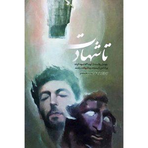 کتاب تا شهادت اثر جمعی از نویسندگان انتشارات شهید ابراهیم هادی
