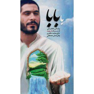 کتاب با بابا اثر جمعی از نویسندگان انتشارات شهید ابراهیم هادی