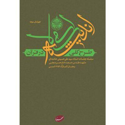 کتاب طرح کلی اندیشه اسلامی در قرآن آیت الله خامنه ای