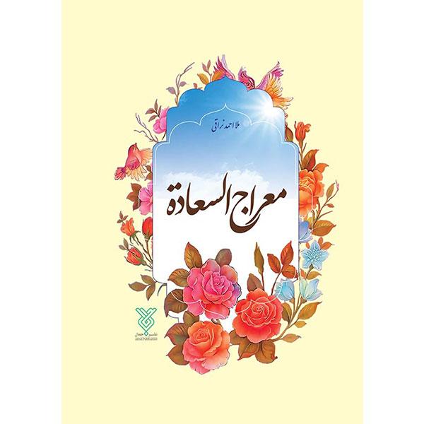 کتاب معراج السعاده ملا احمد نراقی آیت الله بهجت