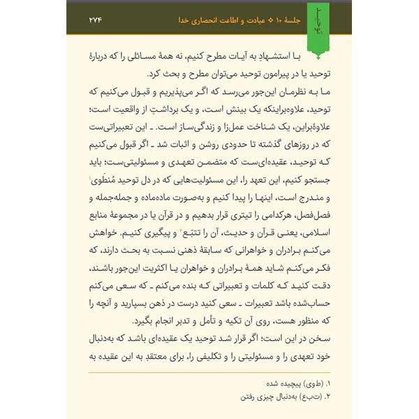طرح کلی اندیشه اسلامی اثر آیت الله خامنه ای
