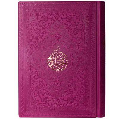 کتاب منتخب مفاتیح الجنان جلد رنگی