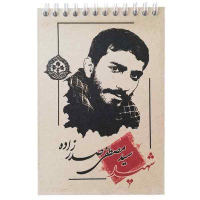 شهید مصطفی صدرزاده