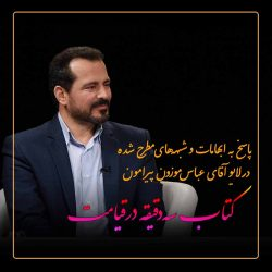 عباس موزون سه دقیقه در قیامت